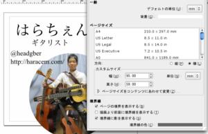 スクリーンショット 2015-11-05 18.49.54