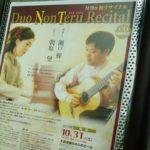 ギターとピアノの二重奏ってどんな感じ? 瀬戸輝一さんと朝原望さん夫妻のデュオ「 Duo Non Teru 」を聴いてきた