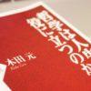 木田元『哲学は人生の役に立つのか』から幸福と死を垣間見る